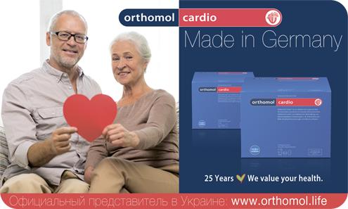 Orthomol Cardio. Ортомол Кардио.
