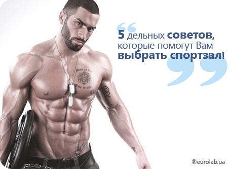 спотрзал, фитнес