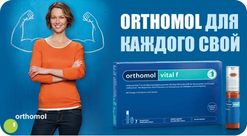 Ортомол