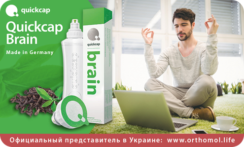 Quickcap Brain. КвикКап Бреин.