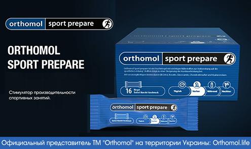 Orthomol Sport Prepare. Фото2