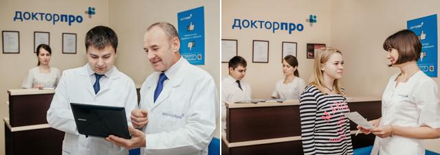 ДокторПРО в Чернигове. Фото 1