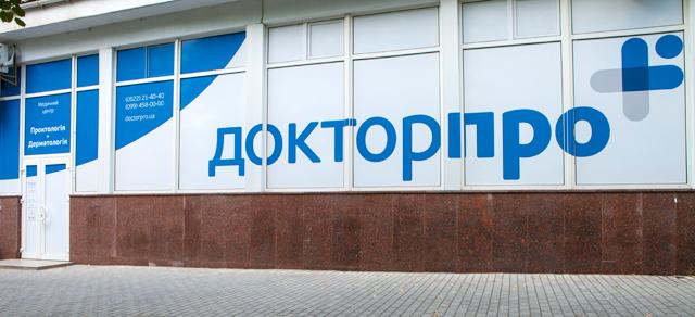 ДокторПРО в Кропивницком. Фото 1