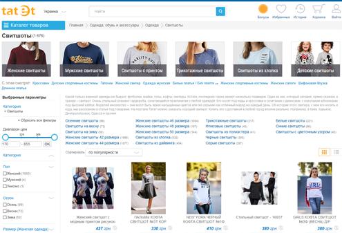 Свитшоты на Tatet-Украина.
